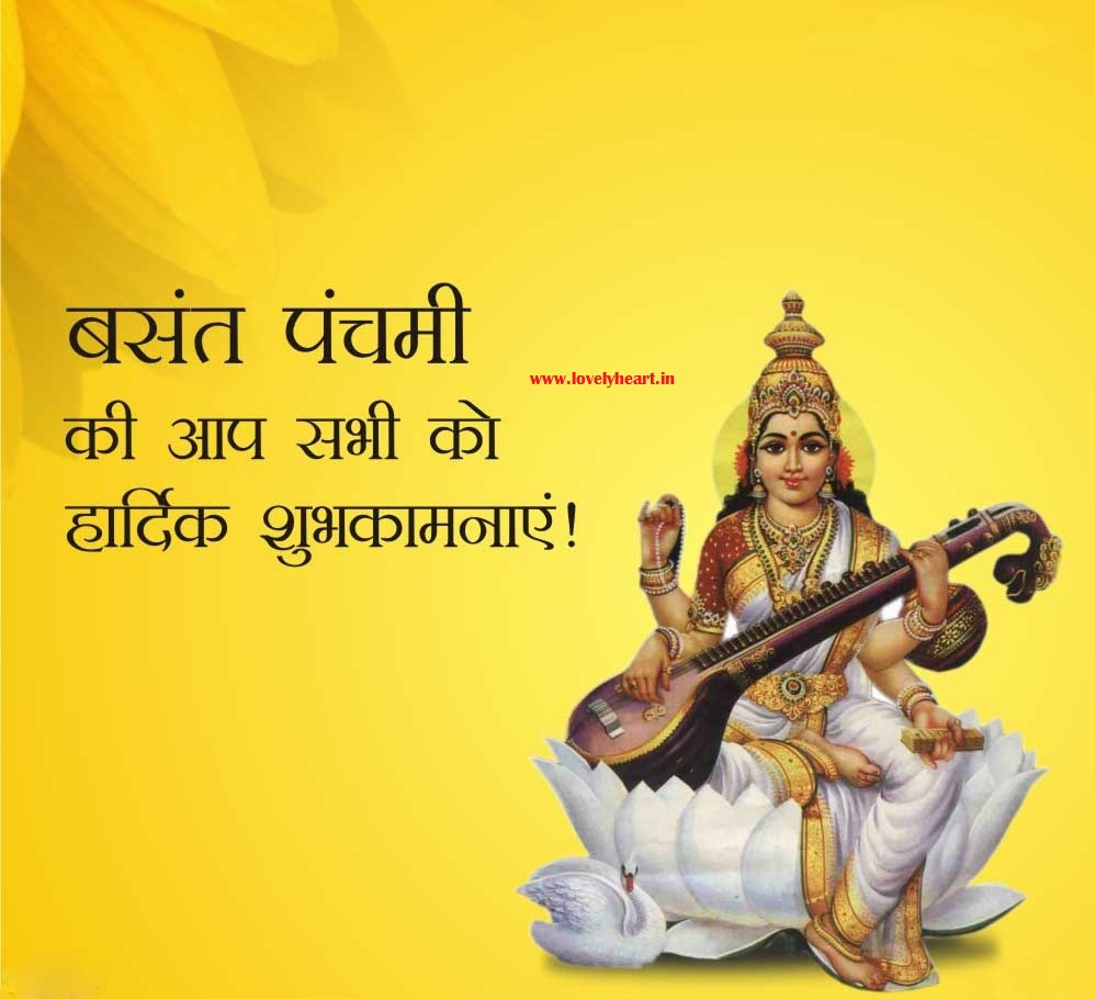 Vasant Panchami Saraswati pooja Images,Wallpaper,Wishes ...