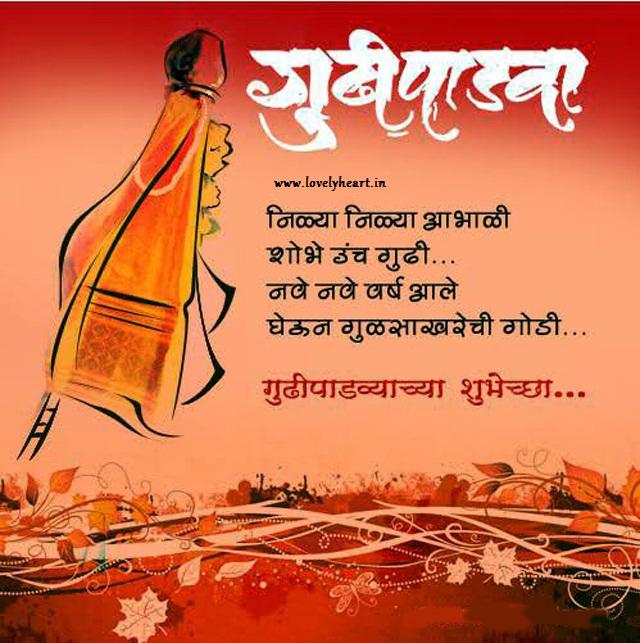 Happy Gudi Padwa Ugadi HD Images/Wallpaper 2015|Gudi Pawda Best Wishes ...