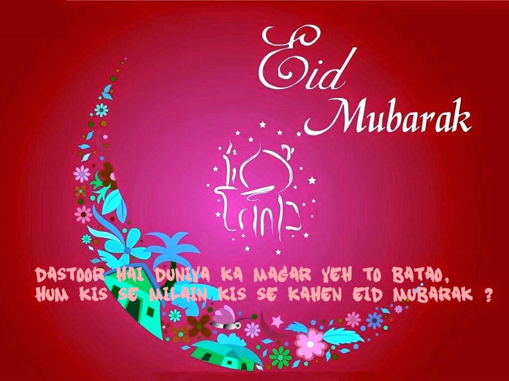happy eid mubarak 2015 jama masjid namaz hd wallpaper
