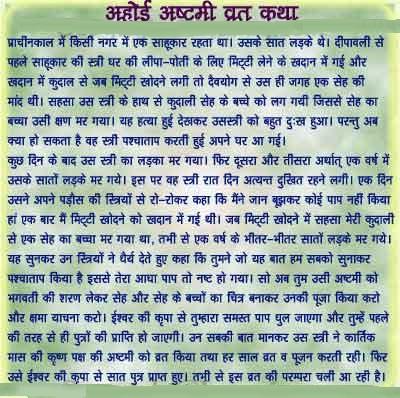 Ahoi Asthmi ki Katha Sahukar wali