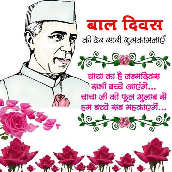 Bal-Diwas-Kavita-In-Hindi