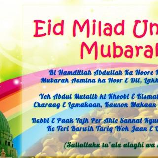 eid ul milad un nabi 2015 wishes in hindi urdu