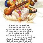 Saraswati Vandana/ Aarti Maa Saraswati Aarti Puja Vidhi Saraswati Puja Shubh Muhurat 2016