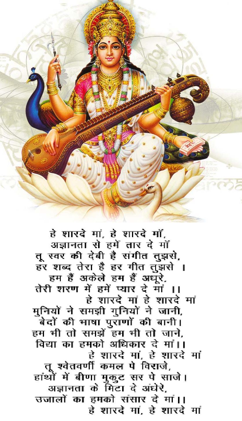 Hey Sharde Maa Saraswati Vandana